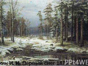 Шишкин И. И. Первый снег 1875