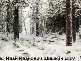 «Зима» Иван Иванович Шишкин 1890