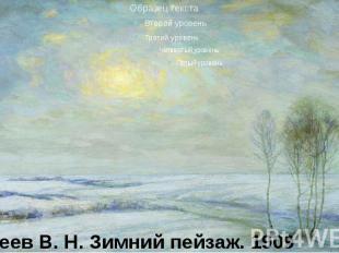 Бакшеев В. Н. Зимний пейзаж. 1909