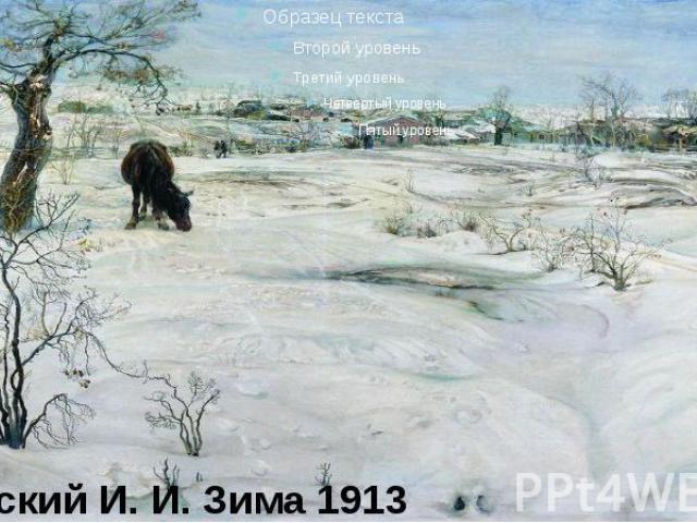 Бродский И. И. Зима 1913