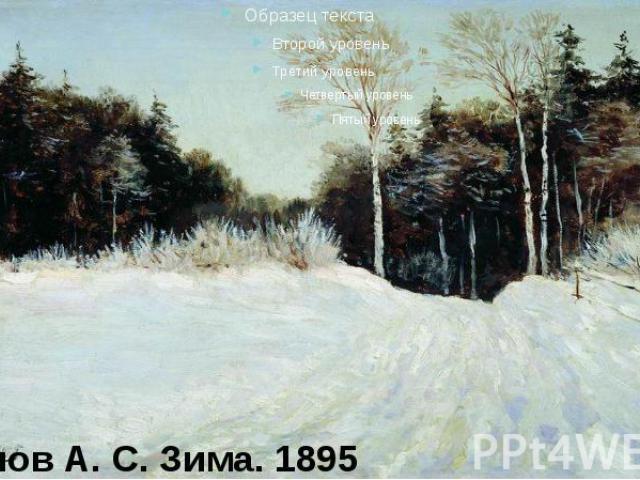 Егорнов А. С. Зима. 1895