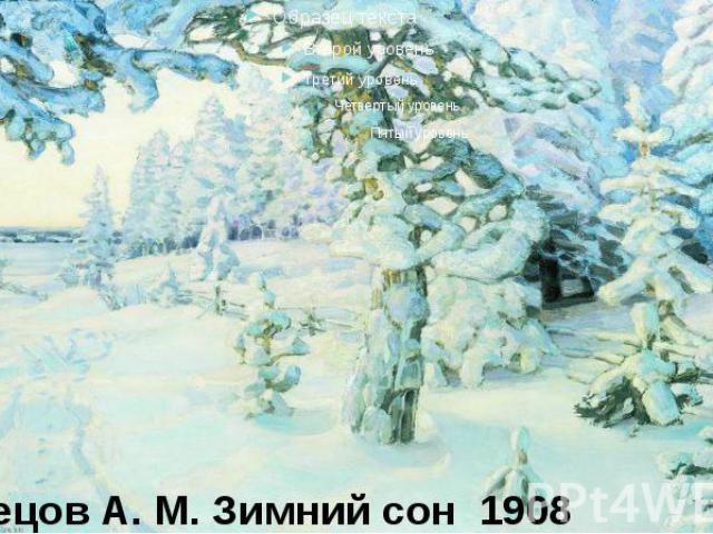 Васнецов А. М. Зимний сон 1908