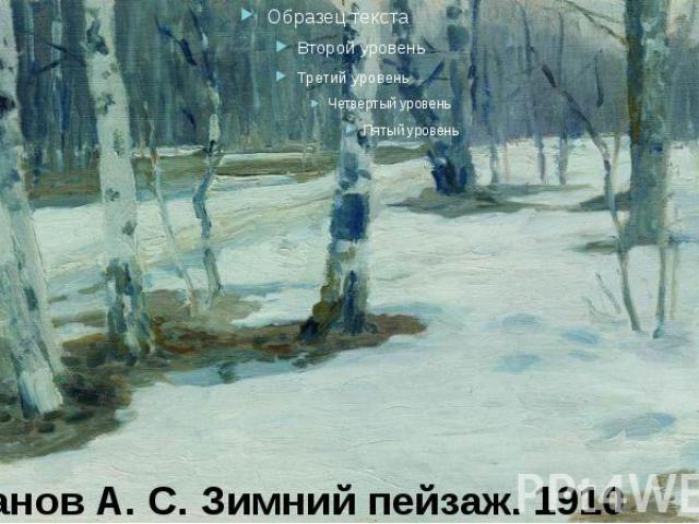Степанов А. С. Зимний пейзаж. 1910