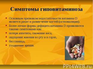 Симптомы гиповитаминоза Основным признаком недостаточности витамина D является р