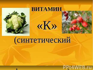 ВИТАМИН «К» (синтетический фитоменадион)