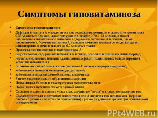 Симптомы гиповитаминоза Симптомы гиповитаминоза Дефицит витамина А определяется