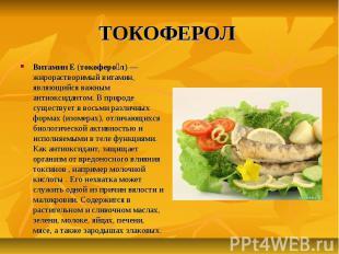 ТОКОФЕРОЛ Витамин E (токоферо л) — жирорастворимый витамин, являющийся важным ан