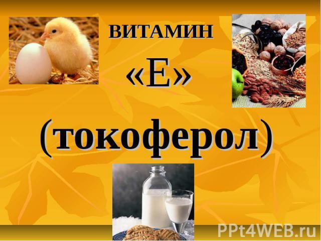 ВИТАМИН «Е» (токоферол)