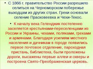 С 1866 г. правительство России разрешило селиться на Черноморском побережье выхо