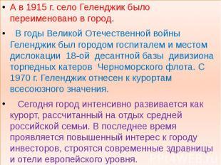 А в 1915 г. село Геленджик было переименовано в город.&n