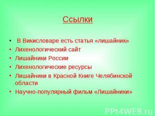 Ссылки В Викисловаре есть статья «лишайник»Лихенологический сайтЛишайники России
