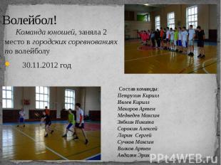 Волейбол!Команда юношей, заняла 2 место в городских соревнованиях по волейболу 3