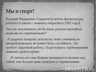 Мы и спорт!Валерий Федорович Гаврилов (учитель физкультуры, работает в школе с м