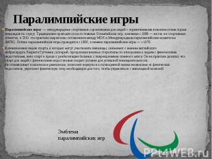Паралимпийские игрыПаралимпийские игры— международные спортивные сор
