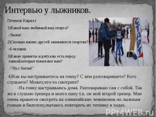 Интервью у лыжников. Печенов Кирилл 1)Какой ваш любимый вид спорта? -Лыжи! 2)Ско