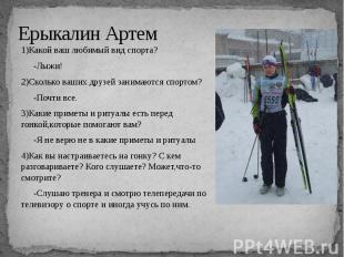 Ерыкалин Артем1)Какой ваш любимый вид спорта?-Лыжи!2)Сколько ваших друзей занима