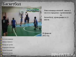 БаскетболСостав команды:Зябкин НикитаМакаров АртемМедведев МаксимСизов ВасилийФи
