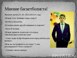 Мнение баскетболиста!Филатов Артем (11 «Б» 2013-2014 уч. год)1)Какие у вас любим
