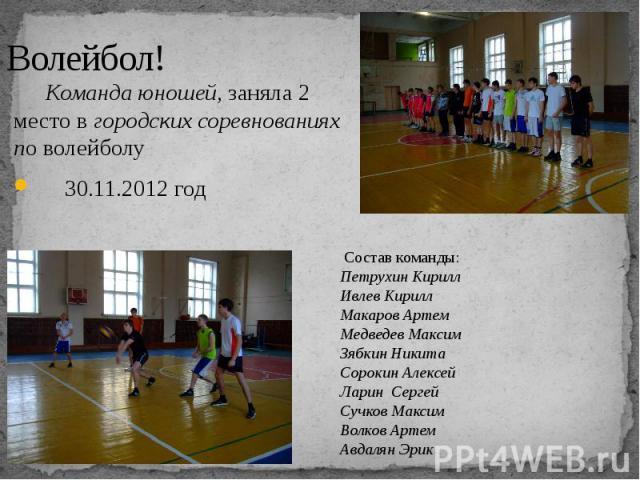 Волейбол!Команда юношей, заняла 2 место в городских соревнованиях по волейболу 30.11.2012 год