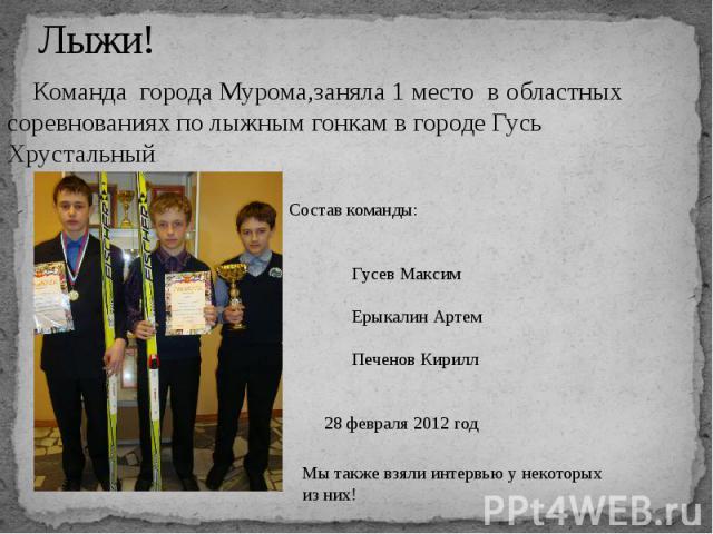 Лыжи! Команда города Мурома,заняла 1 место в областных соревнованиях по лыжным гонкам в городе Гусь Хрустальный