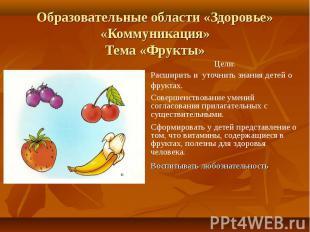 Цели:Расширить и уточнить знания детей о фруктах.Совершенствование умений соглас