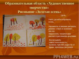 Образовательная область «Художественное творчество» Рисование «Золотая осень»