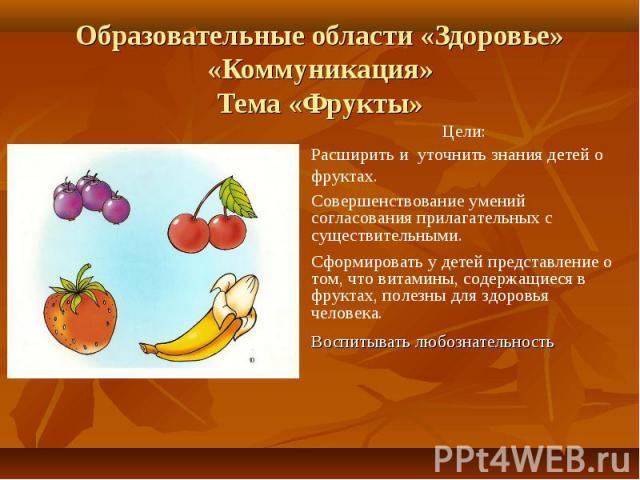 Цели:Расширить и уточнить знания детей о фруктах.Совершенствование умений согласования прилагательных с существительными.Сформировать у детей представление о том, что витамины, содержащиеся в фруктах, полезны для здоровья человека.Воспитывать любозн…