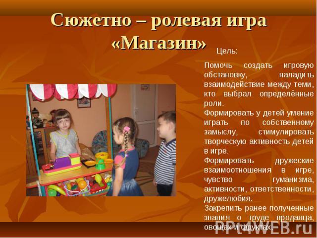 Помочь создать игровую обстановку, наладить взаимодействие между теми, кто выбрал определённые роли.Формировать у детей умение играть по собственному замыслу, стимулировать творческую активность детей в игре.Формировать дружеские взаимоотношения в и…