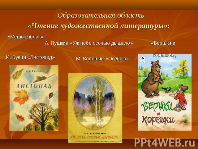 Образовательная область «Чтение художественной литературы»: