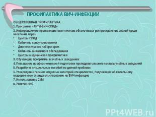 ПРОФИЛАКТИКА ВИЧ-ИНФЕКЦИИ ОБЩЕСТВЕННАЯ ПРОФИЛАКТИКА: 1. Программа «АНТИ-ВИЧ-СПИД