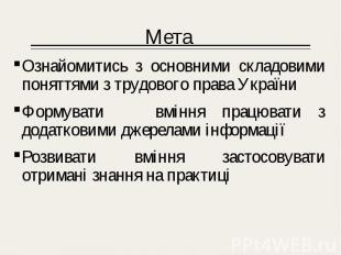 Мета Мета Ознайомитись з основними складовими поняттями з трудового права Україн