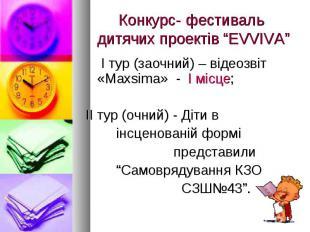 """Конкурс- фестиваль дитячих проектів """"EVVIVA"""" І тур (заочний) – відеозвіт «Maxsim"""