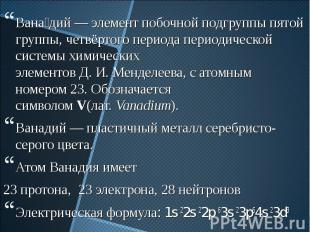 Вана дий—элемент побочной подгруппы пятой группы, четвёртого периода