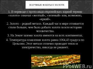 1. В переводе с прото-индо-европейских корней термин «золото» означал «желтый»,