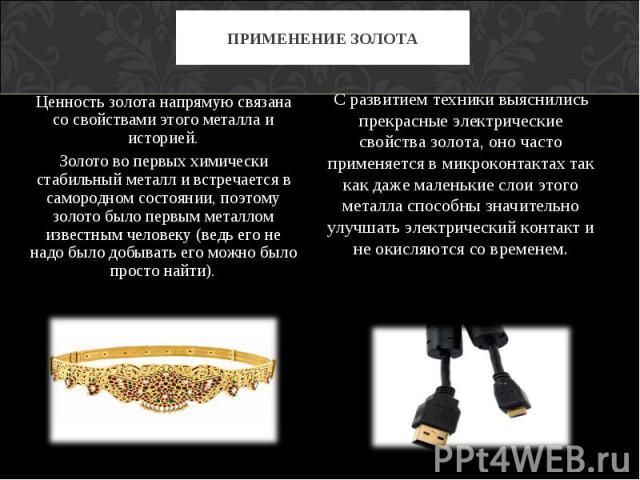 Ценность золота напрямую связана со свойствами этого металла и историей. Ценность золота напрямую связана со свойствами этого металла и историей. Золото во первых химически стабильный металл и встречается в самородном состоянии, поэтому золото было …