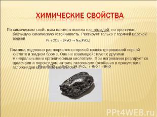 По химическим свойствам платина похожа на палладий, но проявляет бо льшую химиче