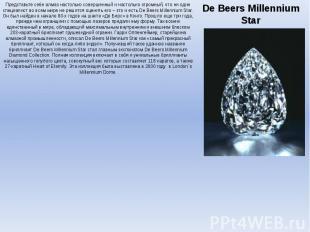 De Beers Millennium Star Представьте себе алмаз настолько совершенный и настольк