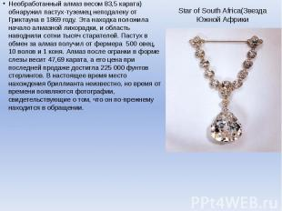Star of South Africa(Звезда Южной Африки Необработанный алмаз весом 83,5 карата)