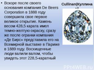 Cullinan(Куллинан) Вскоре после своего основания компания De Beers Corporation в