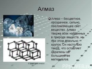 Алмаз – бесцветное, прозрачное, сильно преломляющее свет вещество. Алмаз тверже