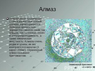 Непрерывная трехмерная сетка ковалентных связей, которая характеризуется большой