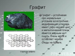 Графит – устойчивая при нормальных условиях аллотропная модификация углерода, им