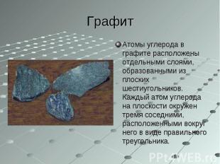 Атомы углерода в графите расположены отдельными слоями, образованными из плоских