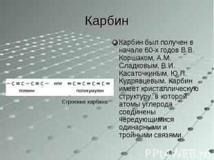 Карбин был получен в начале 60-х годов В.В. Коршаком, А.М. Сладковым, В.И. Касат