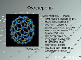 Фуллерены – класс химических соединений, молекулы которых состоят только из угле