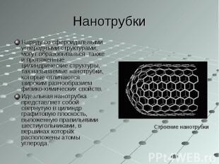 Наряду со сфероидальными углеродными структурами, могут образовываться так
