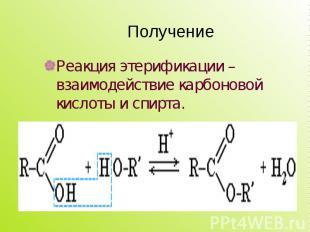 Реакция этерификации – взаимодействие карбоновой кислоты и спирта. Реакция этери