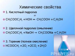 1. Кислотный гидролиз 1. Кислотный гидролиз Н+ СН3СООС2Н5 + НОН ↔ СН3СООН + С2Н5