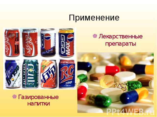 Газированные напитки Газированные напитки