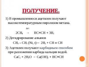 1)В промышленноси ацетилен получают высокотемпературным пиролизом метана.